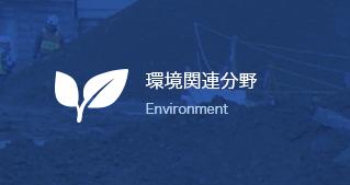 環境関連分野
